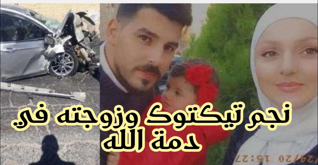 وفاة نجم تيكتوك وزوجته في حادثة سير خطيرة ونجاة إبنتهم الوحيدة من موت محقق