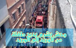 وحش بشري  يدبح طفلة دو سبع سنوات بالشارع العام امام اعين الناس بدرب السلطان الدار البيضاء