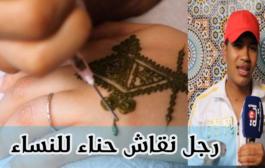 أول نقاش حناء ذكر بالمغرب يحكي  تفاصيل ولوجه الى عالم النساء