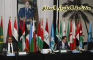 المجلس التنفيدي 63 للمنظمة الطيران المدني في اجتماع خاص