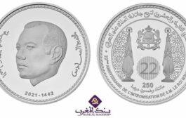 بنك المغرب يصدر قطعة نقدية تذكارية بمناسبة الذكرى الـ 22 لعيد العرش المجيد