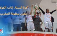كرة السلة: الكوكب انات يفزن ببطولة المغرب