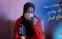 القصة التي ستهز المغاربة..إمرأة كبيرة في السن تزوجات بشاب قد ولدها كتاشفات بلي تيمارس القمار والسكر