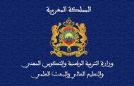 وزارة التربية الوطنية و التكوين المهني و التعليم العالي و البحث العلمي تنفي حذفها لمادة التربية الإسلامية من امتحان السنة السادسة ابتدائي.