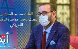 المغرب... الملك محمد السادس يبعث برقية مواساة للرئيس الأمريكي.