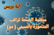 منظمة الصحة العالمية تراقب المتحورة بالمسمى (مو) من فيروس كرونا المستجد