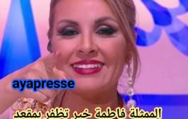 الممثلة فاطمة خير تظفر بمقعد برلماني بجهة الدار البيضاء