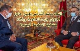 الملك محمد السادس يعيين  عزيز أخنوش رئيسا للحكومة ويكلفه بتشكيلة الحكومة الجديدة