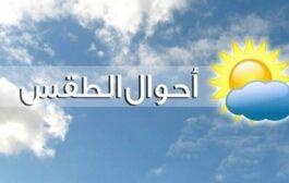 توقعات أحوال الطقس ليوم غد الأربعاء 29 شتنبر.