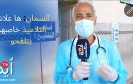 الدكتور السمان هاعلاش التلاميد خاصهم يتل_قحو في أقرب وقت
