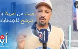 بن درويش جيت من امريكا باش نترشح  للإنتخابات المغربية
