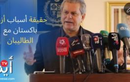 سفير دولة باكستان يوضح مستجدات الأزمة الديبلوماسية بين باكستان و الطاليبان