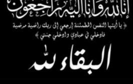 تعزية ومواساة في وفاة والد سناء الناشطة الجمعوية
