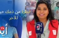 بادرة الجمعية المغربية لواهبي الدم لإنطلاقة حملة التبرع بالدم بمركز تحاقن الدم بالرباط