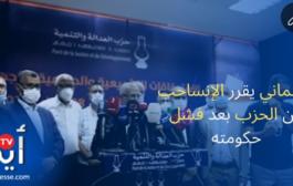 العتماني يقدم استقالته  مكرها بعد تدخل بن كيران في شؤون الحزب