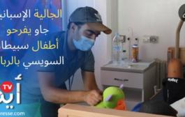 الجالية المقيمة بالديار الإسبانية تضفي الفرحة في نفوس الأطفال المرضى بمستشفى إبن سينا بمدينة الرباط