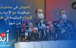 اخنوش..مشاورات مرطونية مع الأحزاب لإنطلاقة الحكومة في اقل من شهر
