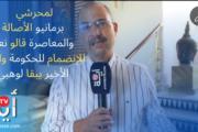 لمحرشي برمانيو الأصالة والمعاصرة قالو نعم للإنضمام للحكومة والرأي الأخير يبقا لوهبي