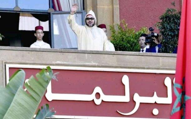 الملك محمد السادس يفتتح الدورة الأولى للبرلمان من القصر الملكي