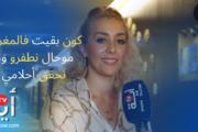 حفصة الادريسي المخرجة المقيمة بسويسرا تشارك قصة مسارها مع جريدة أية